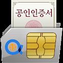 USIM 스마트공인인증 (SKT/KT/LGU+ 전용) icon