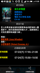 TV program schedule-Taiwan- screenshot thumbnail
