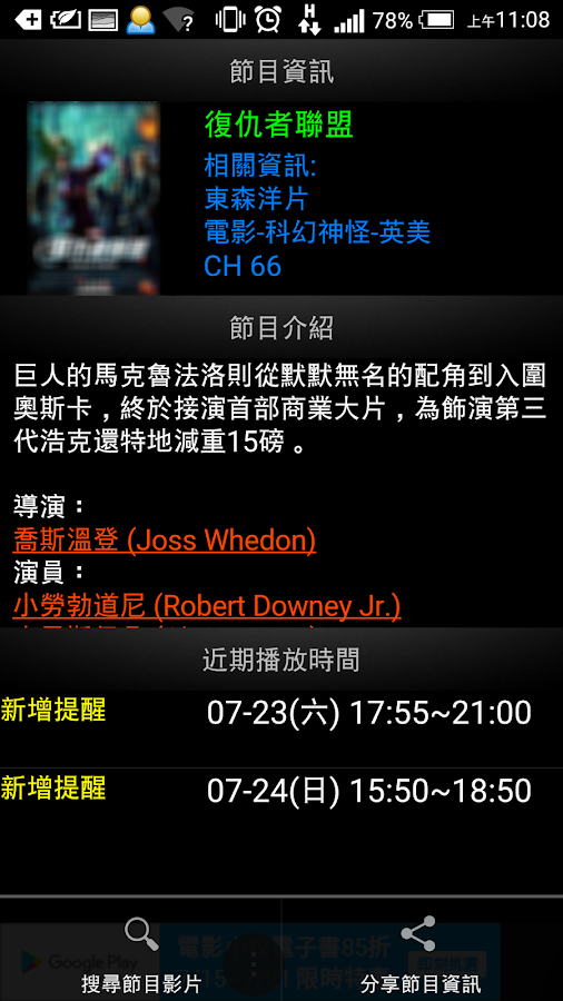 TV program schedule-Taiwan- screenshot