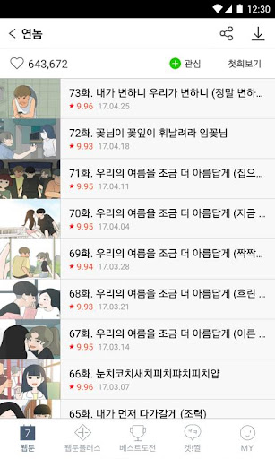 네이버 웹툰 - Naver Webtoon Screenshot