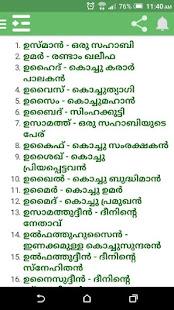 Malayalam name meaning