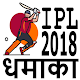 Download IPL 2018 For PC Windows and Mac
