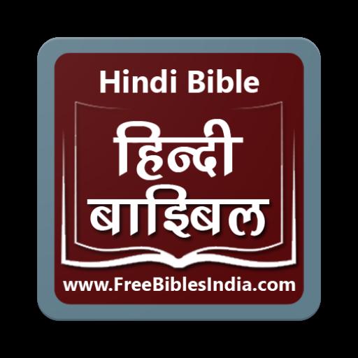 Hindi Bible (हिंदी बाइबिल) - Apps on Google Play