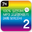 2016 고교영어듣기 24회 모의고사 2학년