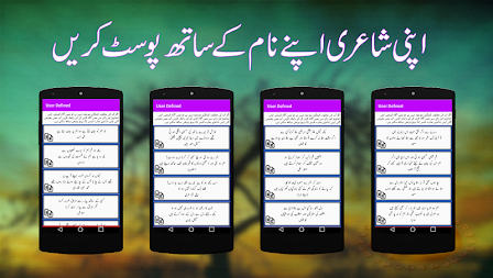 writing urdu poetry on photo APK screenshot thumbnail 11