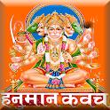 हनुमान कवच (Hanuman Kavach) : AUDIO icon