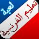 تعلم الفرنسية for PC-Windows 7,8,10 and Mac