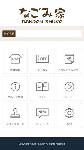 玩免費遊戲APP|下載なごみ家(ナゴミヤ) app不用錢|硬是要APP