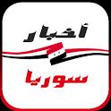 أخبار سوريا العاجلة icon