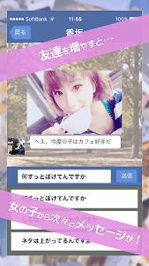 私たちつきあってるの? screenshot 1