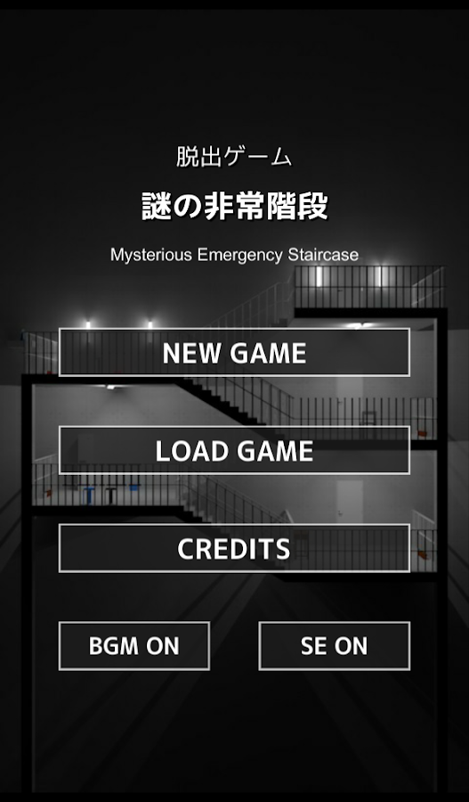Mysterious Emergency Staircase- screenshot