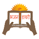 Bhajan Diary apk