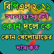 বিপিএল টি২০ ২০১৯ সময়সূচী ও লাইভ স্কোর-BPL T20 2019