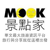 MOOK 景點家