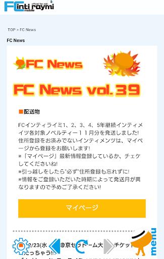 玩音樂App|FCインティライミ モバイル免費|APP試玩