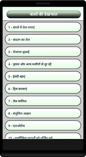 Balon Ki Dekhbhal