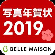 ベルメゾン写真年賀状2019
