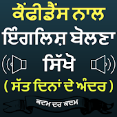 Punjabi to English Speaking: English in Punjabi