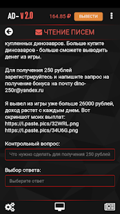 AD-CORE - заработок и реклама Screenshot