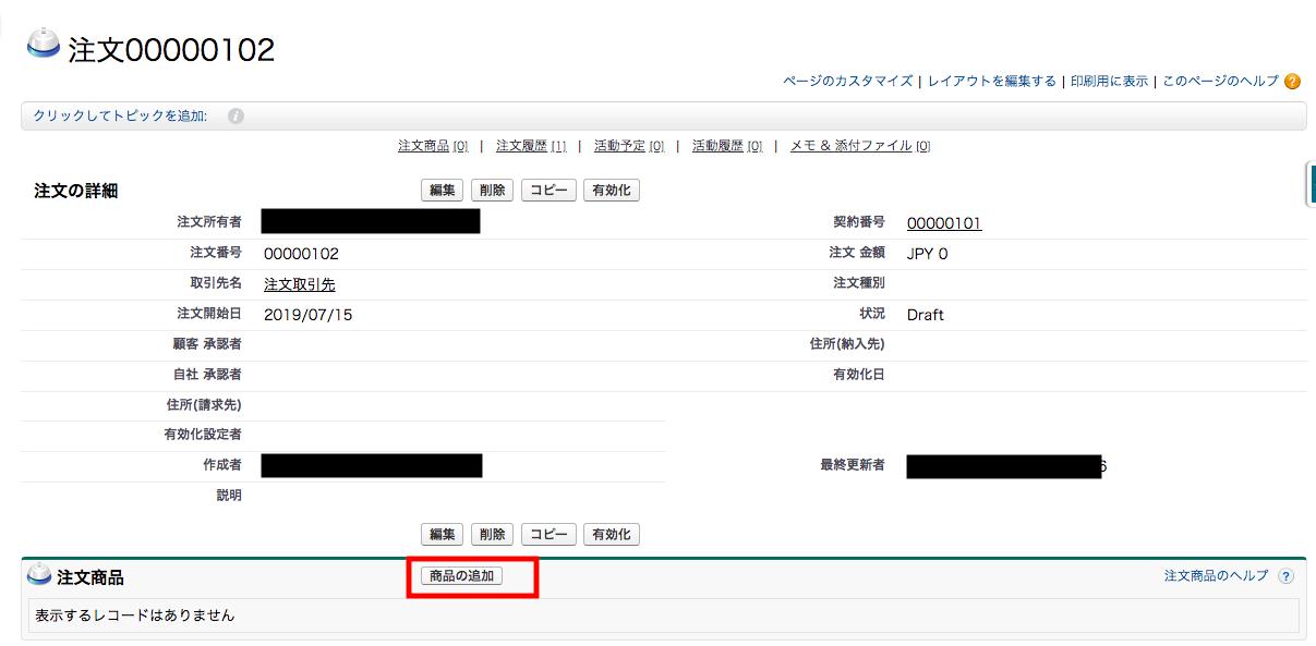 注文作成後、注文商品関連リストから商品の追加