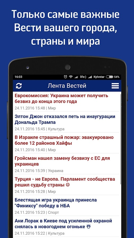Вести.ua- screenshot
