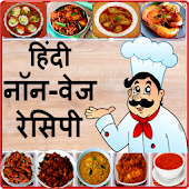 Hindi Non Veg Recipes