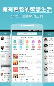LOC智慧入口 screenshot 8