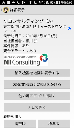 u30deu30c3u30d4u30f3u30b0u30a2u30b7u30b9u30c8 for SFA 4.5.0 RELEASE Windows u7528 7