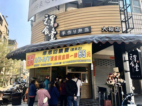 之澤食堂-大裕店 3/2~3/7限時 雙層便當65元、雞腿特餐75元