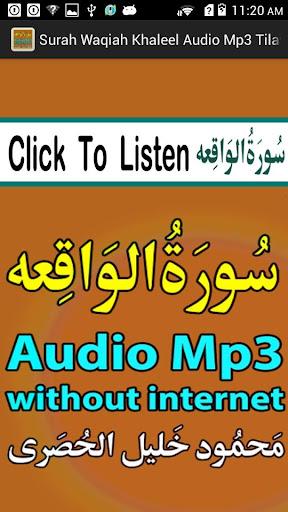 Mp3 Al Waqiah Tilawat Audio