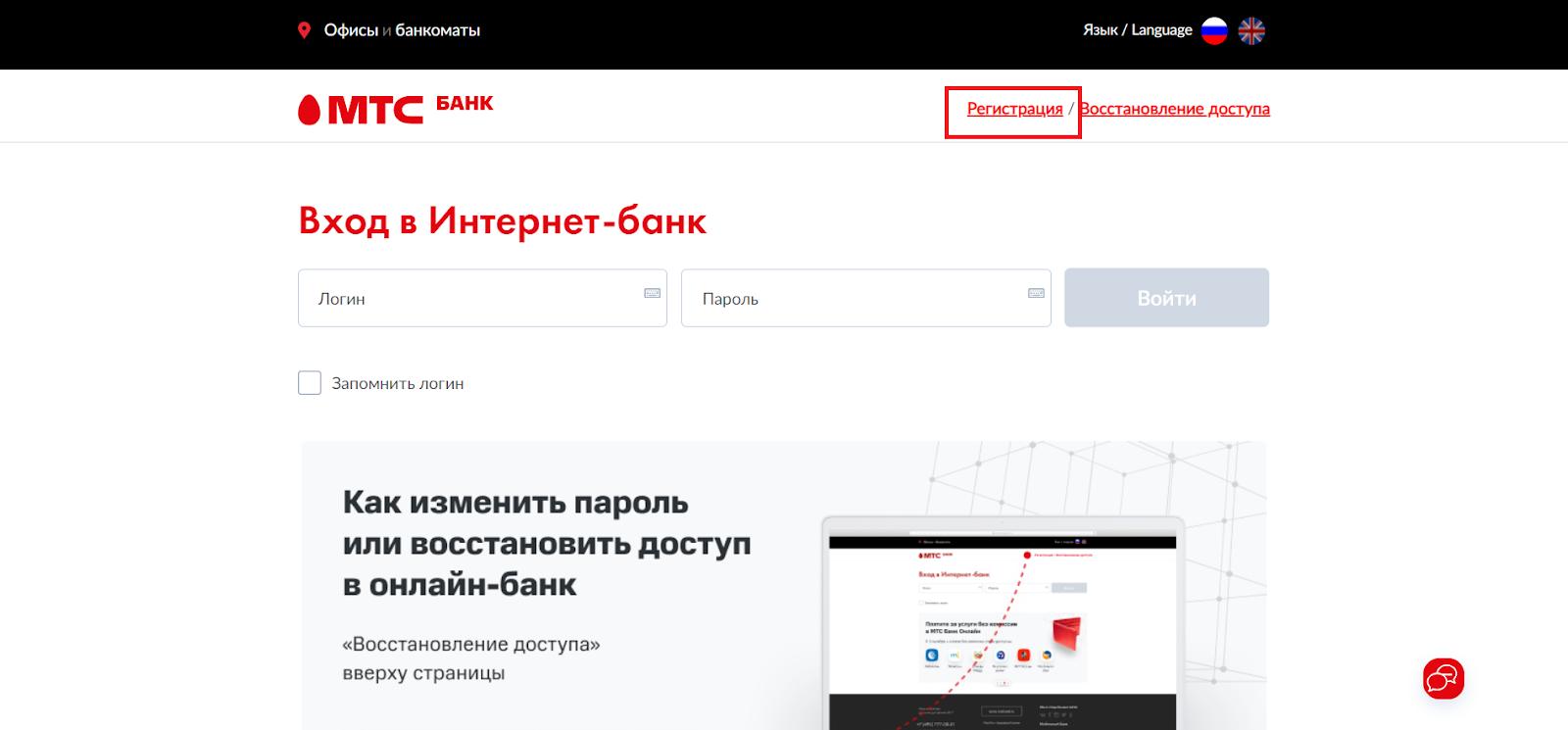 Мобильный МТС Банк