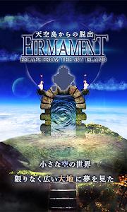 脱出ゲーム 天空島からの脱出 限りない大地の物語 screenshot 10