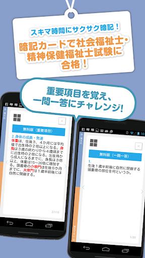 平成23年度 宅建試験過去問題集(映像解説付) - Androidアプリ .. ...