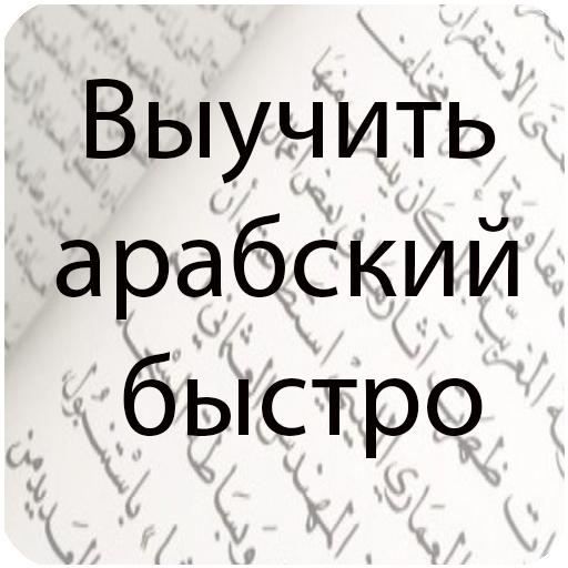 Выучить арабский быстро и легко