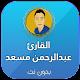 Download قران بصوت الشيخ عبد الرحمن مسعد بدون نت For PC Windows and Mac