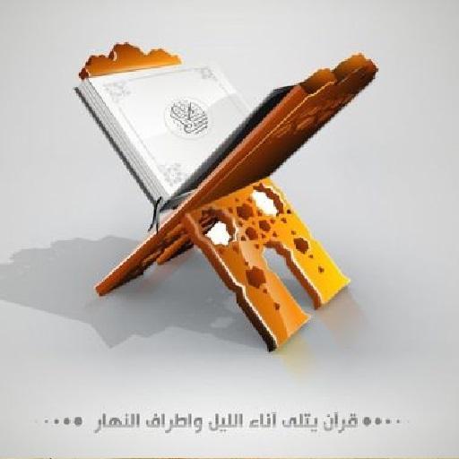 القرآن الكريم في تلاوات خاشعة