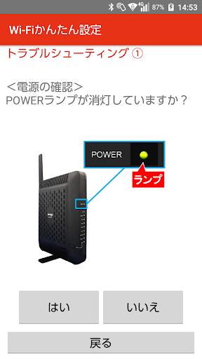 Wi-Fiu304bu3093u305fu3093u8a2du5b9a 1.0.3 Windows u7528 1