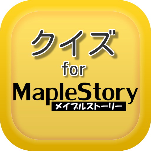 娱乐のクイズforメイプルストーリー(mapple story) LOGO-記事Game
