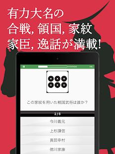 戦国チャレンジ(戦国武将・戦国時代クイズゲーム) screenshot 6