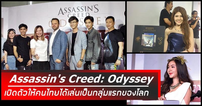 [Assassin's Creed] เปิดตัวภาค Odyssey ได้เล่นที่แรกในโลก!