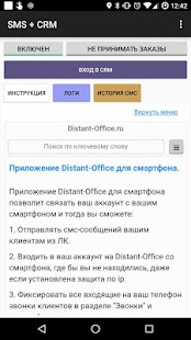 SMS CRM Дистант Офис - náhled