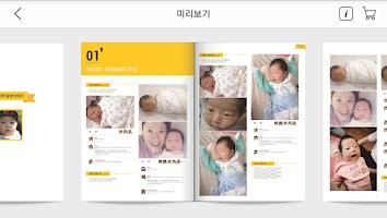Screenshot of 스토리 포토북 forKakao-카스북,카카오스토리포토북