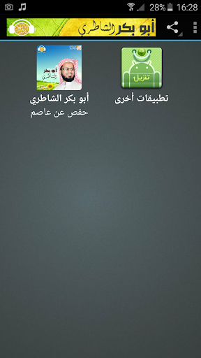 قرآن الكريم أبو بكر الشاطري