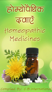 Homeopathic Medicines (दवाएँ) App Latest Version  Download For Android 1