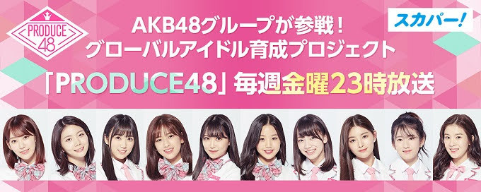(TV-Variety)(720p+1080i) PRODUCE48 ep12 (Final) 180831