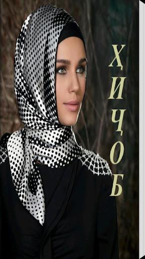 Ҳиҷоби Исломӣ