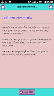 গোপাল ভাঁড়ের জীবনী - náhled
