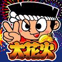 大花火 icon