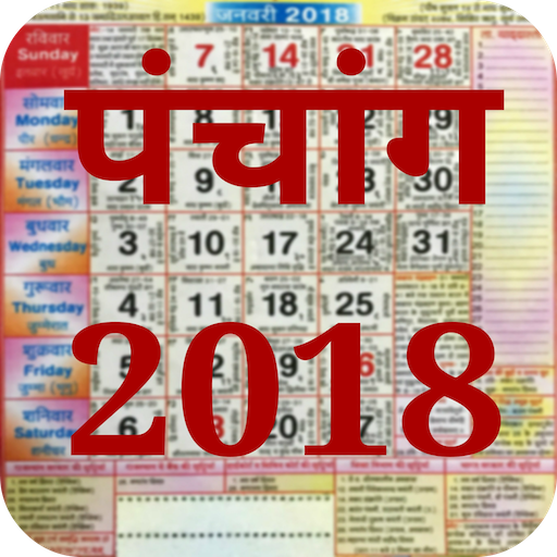 hindi calendar 2018 panchang 2018 apps on google play