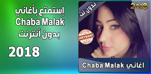 CHOU GHAYAREK HABIBI CHEBA GRATUIT TÉLÉCHARGER MALAK MP3